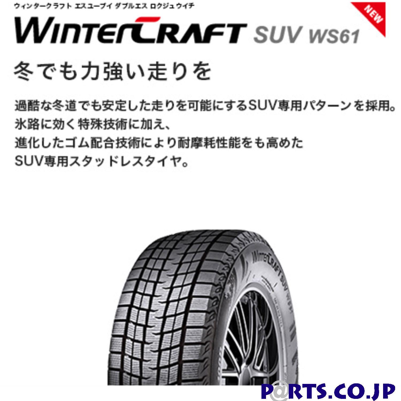 KUMHO(クムホ) スタッドレスタイヤ 冬用タイヤ 225/65R17 WinterCRAFT SUV WS61 225/65R17 106R XL タイヤ単品
