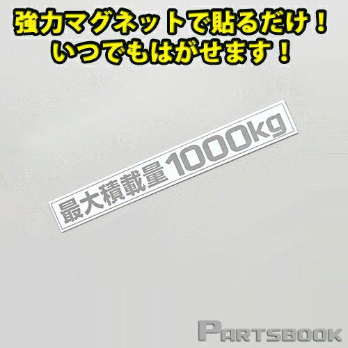 (メール便) (簡単取付) ハイエース200系 最大積載量1000kg マグネットステッカー シルバー