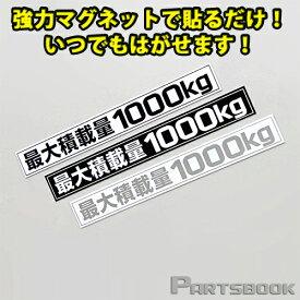 (通常便) (簡単取付) ハイエース200系 最大積載量1000kg マグネットステッカー (3色設定有り)
