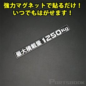 (メール便) (簡単取付) ハイエース200系 最大積載量1250kg マグネットステッカー ブラック(白文字)