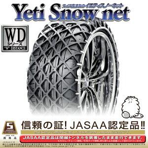 イエティ スノーネット Dodge チャージャー R/T()【245/45R20】【品番:6302WD】/被せるだけで誰でも簡単装着! Yeti Snow net