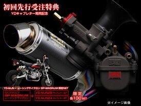 ヨシムラ モンキー用 YD-MJN28キャブレターSET+レーシングサイクロンGP-MAGNUM(TTB / FIRE SPEC)限定SET 150-Y28F8U80B
