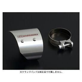 ヨシムラ オプションヒートガードSET Z900RS('18)/Z900RS CAFE('18) 194-269-0010