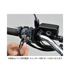 【○在庫あり→6月2日出荷】デイトナ バイク専用電源 スレンダー USB2ポート(USB2口 計5V4.8A) 98438