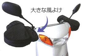 MARUTO バイク用 NEW F1-210 ハンドルカバー 黒 F1-2100