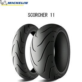 ミシュラン MICHELIN 700080 SCORCHER11(スコーチャー11) リア 140/75R15 M/C 65H TL MIC4985009530849