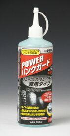 ラフ&ロード パワーパンクガード 500ml PR136