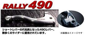 ラフ&ロード RALLY490 ショートレバーセット セロー225/250他 RY49021