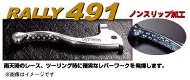 ラフ&ロード RALLY491 ノンスリップショートレバーセット XR250/XR400モタード他 RY49111
