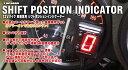 プロテック No.11074 セロー250[DG11J/DG17J '05〜]専用シフトポジションインジケーター SPI-Y22