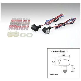 【○在庫あり→4月1日出荷】キジマ LEDコンビランプ Nano ウインカー&テールランプ 2個セット 219-5180