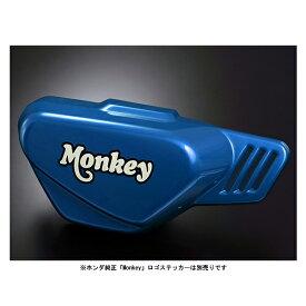 ヨシムラ 右サイドカバーSET[ブルー] モンキー125('18) 516-400B3000