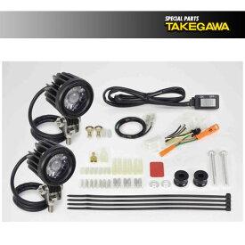 タケガワ LEDフォグランプキット(2個入) ヘッドライトステー装着用 CT125 SP05-08-0503