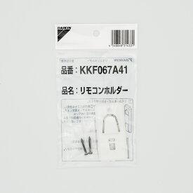 ダイキン DAIKIN エアコン用リモコンホルダー KKF067A41 99A0515◆