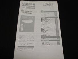 日立 HITACHI 照明用トリセツ(LEC-AH601A) TS-001