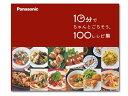 パナソニック Panasonic オーブンレンジ用10分でちゃんとごちそう100レシピ集 A0617-12A0