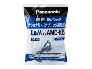 パナソニック Panasonic 紙パック式掃除機用交換用 紙パック 5枚入(LM型Vタイプ) AMC-K5