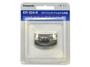 パナソニック Panasonic セルフヘアカッター用メンズグルーミング替刃 ER934-K◆