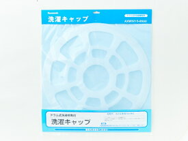 パナソニック Panasonic 洗濯乾燥機用洗濯キャップ AXW3215-9SG0(返品不可)