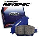 Weds REVSPEC PRIMESブレーキパッド フロント用ZVW30プリウス 09/5〜15/12
