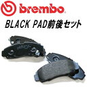 brembo BLACKブレーキパッド前後セットZ34/HZ34フェアレディ Z Ver.S/Ver.ST/NISMO 08/12〜