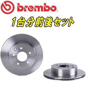 bremboブレーキディスクローター 前後セットZ33/HZ33フェアレディZ Ver.S/Ver.ST/NISMO 02/8〜08/12