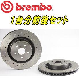 bremboブレーキディスクローター 前後セットUSE20レクサスIS-F 07/12〜