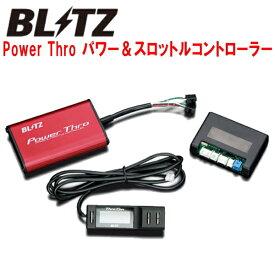 BLITZ POWER THROブリッツ パワスロDS17Vミニキャブバン A/T R06Aターボ用 15/3〜