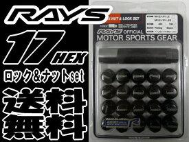 【即納・正規品】RAYS 17HEX ロック&ナットセット 5H用 ブラック