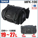 【送料無料】TANAX(タナックス) ミニフィールドシートバッグ ブラック MFK-100 1個 19L〜27Lで日帰り〜1泊に便利なアウトドアスタイルのシート...