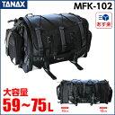 【送料無料】TANAX(タナックス) キャンピングシートバッグ2 ブラック MFK-102 1個【あす楽対応】大容量59〜75Lで長距離ツーリングに最適!!