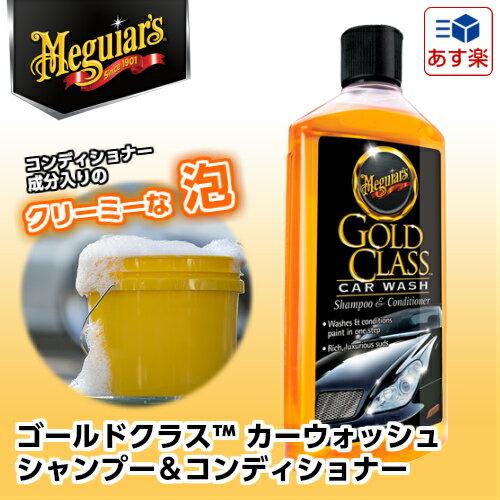 Meguiar's(マグアイアーズ) ゴールドクラス カーウォッシュ シャンプー&コンディショナー メーカー品番:G7116 1本 艶と輝きのあるボディに変えるコンディショナー成分入りのカーシャンプー【あす楽対応】