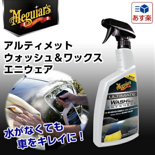 Meguiar's(マグアイアーズ) アルティメット ウォッシュ&ワックス エニウェア メーカー品番:G3626 1本 水なしでも洗車&ワックス効果【あす楽対応】