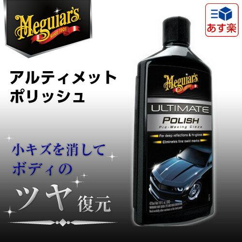 Meguiar's(マグアイアーズ) アルティメット ポリッシュ メーカー品番:G19216 1本 小傷を消してワックスやコーティングの効果をより発揮【あす楽対応】