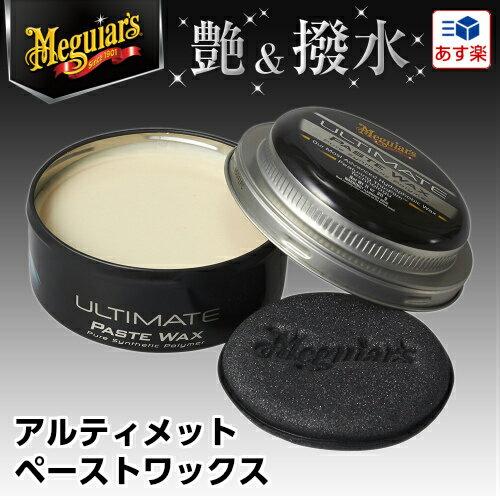 ワックス・コーティング G18211 【1個売り】アルティメット ペーストワックス Meguiar's(マグアイアーズ)