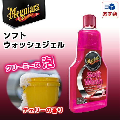 カーシャンプー A2516 【1本売り】ソフトウォッシュジェル Meguiar's(マグアイアーズ)