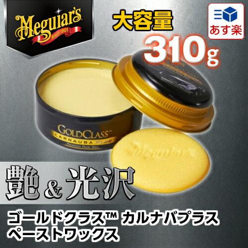 ワックス・コーティング G7014 【1個売り】ゴールドクラス カルナバプラス ペーストワックス Meguiar's(マグアイアーズ)