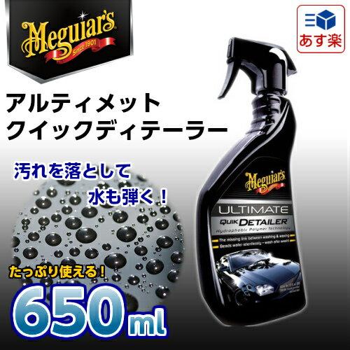 Meguiar's(マグアイアーズ) アルティメット クイックディテーラー メーカー品番:G14422 1本 これ1本で汚れ落としと艶出し効果!ワックス効果を強力保護!スプレータイプのメンテナンス剤【あす楽対応】