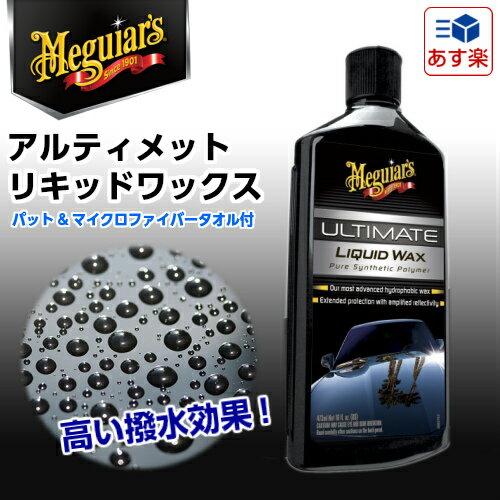 Meguiar's(マグアイアーズ) アルティメット リキッドワックス メーカー品番:G18216 1本 新車のような艶を出す液体タイプのカーワックス【あす楽対応】