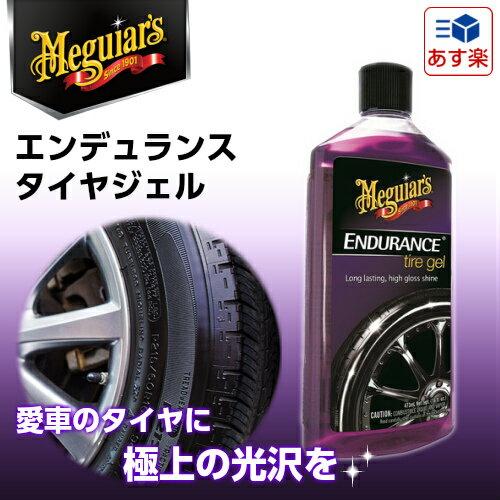 Meguiar's(マグアイアーズ) エンデュランス タイヤジェル メーカー品番:G7516 1本 愛車のタイヤに深い艶を!変色防止成分も配合のジェル【あす楽対応】