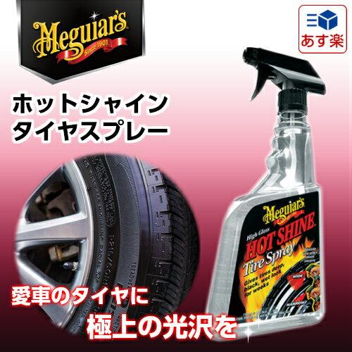 Meguiar's(マグアイアーズ) ホットシャイン・タイヤスプレー メーカー品番:G12024 1本 愛車のタイヤに深い艶を!変色防止成分も配合のスプレー【あす楽対応】