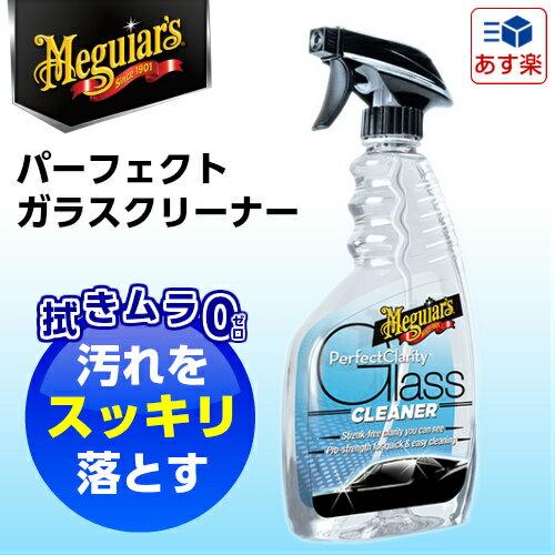 Meguiars(マグアイアーズ) パーフェクト ガラスクリーナー メーカー品番:G8224 1本 窓ガラスの汚れをすっきり除去!拭き残しゼロの窓へ【あす楽対応】