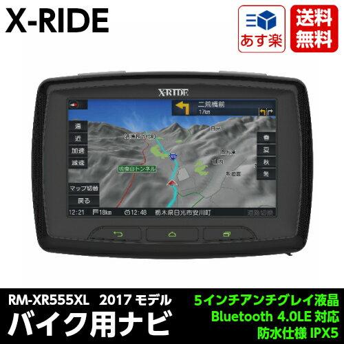 【送料無料】X-RIDE(エクスライド) 2017モデル バイク用ナビ メーカー品番:RM-XR555XL 1セット【あす楽対応】