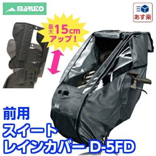 【送料無料】MARUTO スイートレインカバー 前用 ブラック メーカー品番:D-5FD 1個 自転車 子供乗せ チャイルドシート【あす楽対応】【防寒特集】