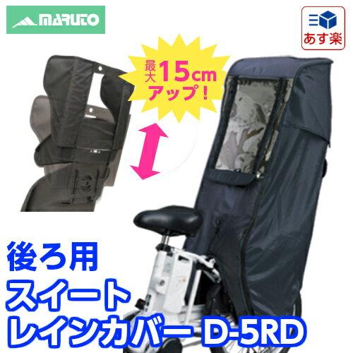【送料無料】MARUTO スイートレインカバー 後用 ブラック メーカー品番:D-5RD 1個 自転車 子供乗せ チャイルドシート【あす楽対応】【防寒特集】