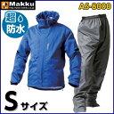 Makku バイクレインウェア AS-8000 デュアルワン マットブルー S メーカー品番:AS-8000 1着【梅雨対策】