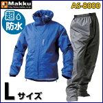 MakkuAS-8000バイクレインウェアAS-8000デュアルワンマットブルーL1着【あす楽対応】【梅雨対策】