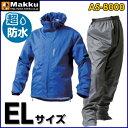Makku バイクレインウェア AS-8000 デュアルワン マットブルー EL メーカー品番:AS-8000 1着