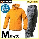 MakkuAS-8000バイクレインウェアAS-8000デュアルワンマットイエローM1着【あす楽対応】【梅雨対策】