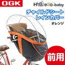 【送料無料】OGK(オージーケー技研) RCH-003 前用レインカバー ハレーロ・ベビー オレンジ 1個 自転車 子供乗せ チ…